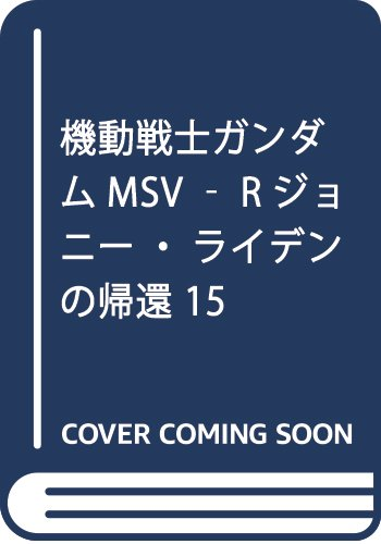 機動戦士ガンダムMSV‐Rジョニー・ライデンの帰還 15 (角川コミックス・エース)
