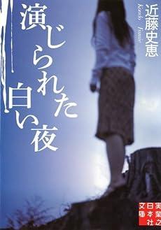 演じられた白い夜 (実業之日本社文庫)