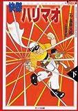 快傑ハリマオ (下) (名作コミックSERIES AGAIN!)