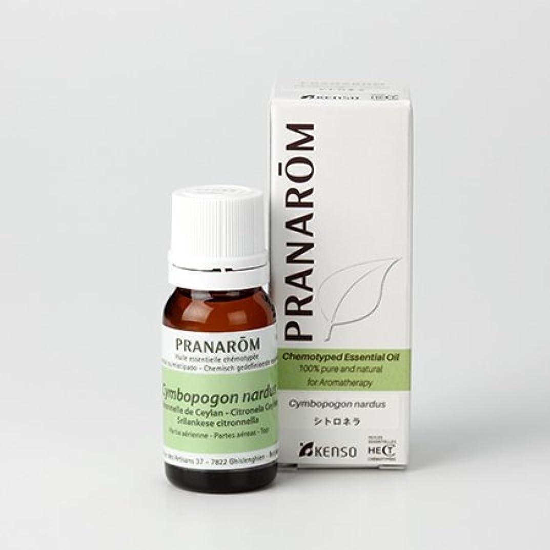 もろい謝罪短くするプラナロム ( PRANAROM ) 精油 シトロネラ 10ml p-60