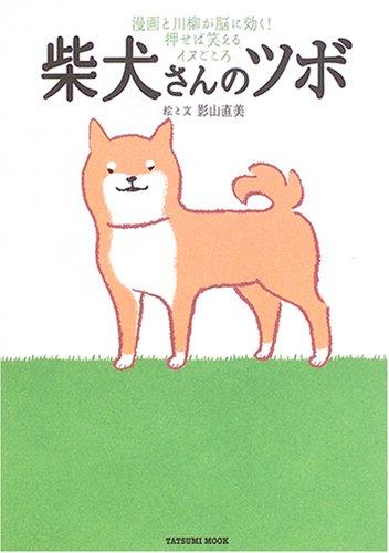 柴犬さんのツボ (タツミムック)