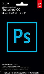 Adobe Photoshop CC 12か月版 Windows/Mac対応 パッケージコード版