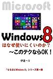 Windows8はなぜ使いにくいのか? ~このテクならOK! なるほどWindows 8