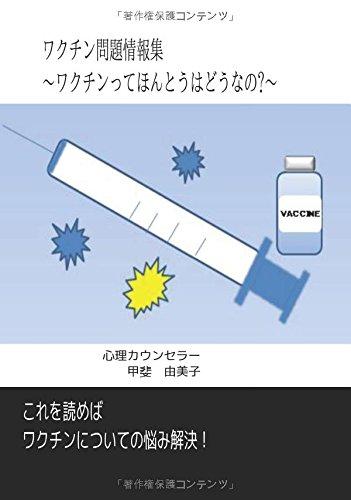 ワクチン問題情報集 ~ワクチンってほんとうはどうなの?~ (∞books(ムゲンブックス) - デザインエッグ社)