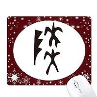 骨の銘は、中国の姓の文字呂 オフィス用雪ゴムマウスパッド