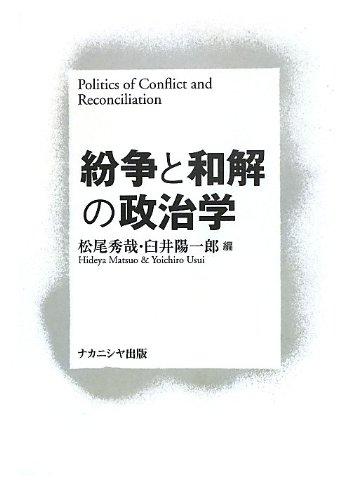 紛争と和解の政治学の詳細を見る