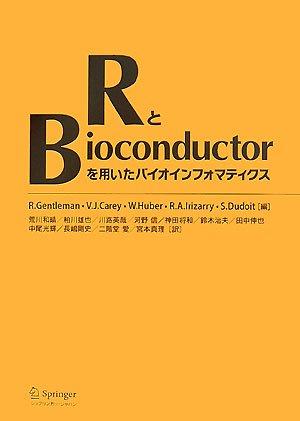 RとBioconductorを用いたバイオインフォマティクスの詳細を見る