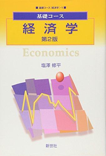 基礎コース 経済学の詳細を見る
