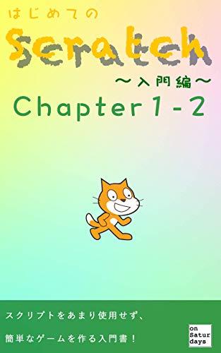 はじめてのScratch(スクラッチ) Chapter1-2 はじめてのScratch(スクラッチ)Chapter1