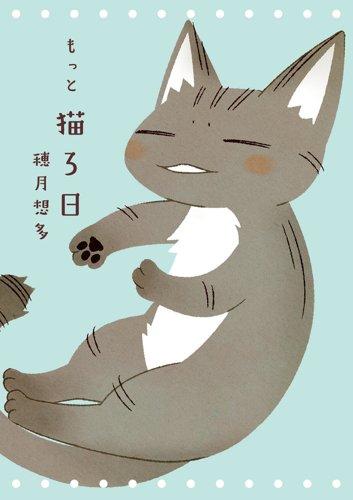 もっと猫ろ日 (書籍扱いコミックス)の詳細を見る