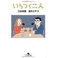 いらつく二人 (幻冬舎文庫)