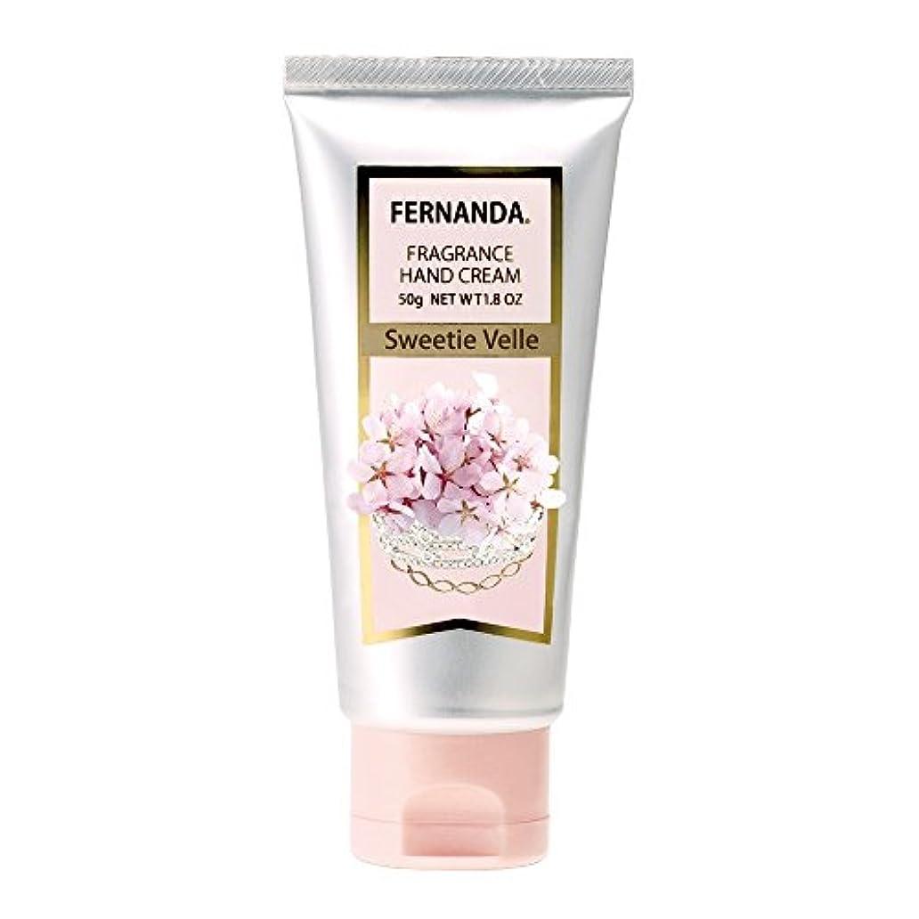 見捨てられた実験室賢いFERNANDA(フェルナンダ) Hand Cream Sweetie Velle(ハンドクリーム スウィティーベル)