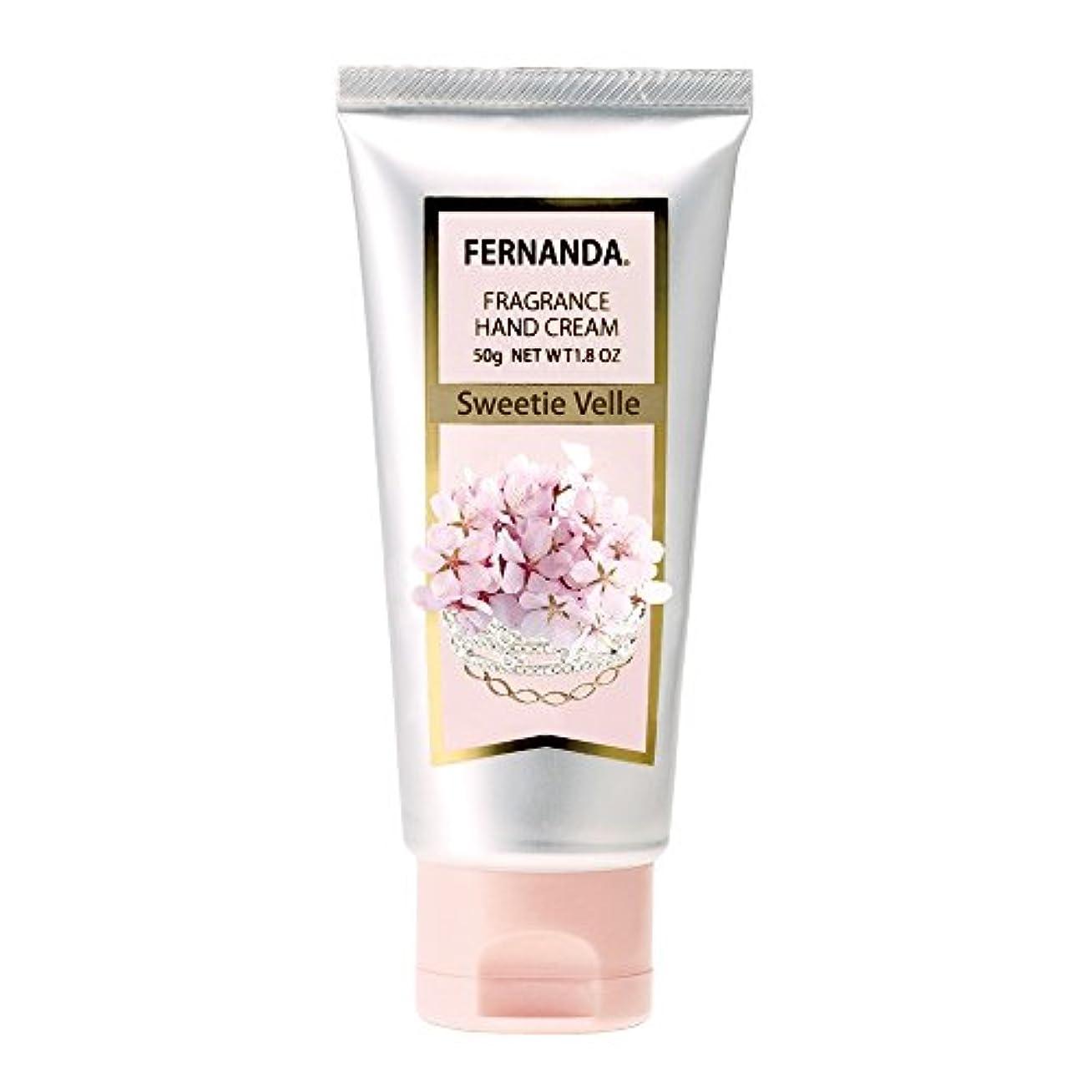 スプーンカニ合わせてFERNANDA(フェルナンダ) Hand Cream Sweetie Velle(ハンドクリーム スウィティーベル)