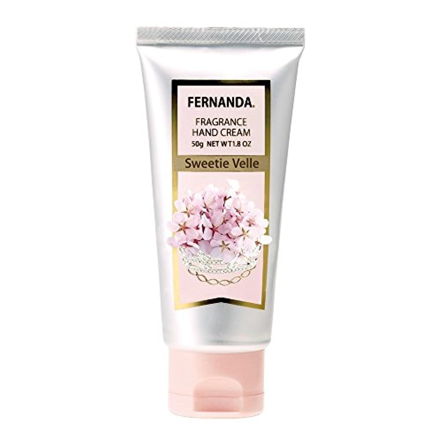 抗生物質アルコーブよろめくFERNANDA(フェルナンダ) Hand Cream Sweetie Velle(ハンドクリーム スウィティーベル)