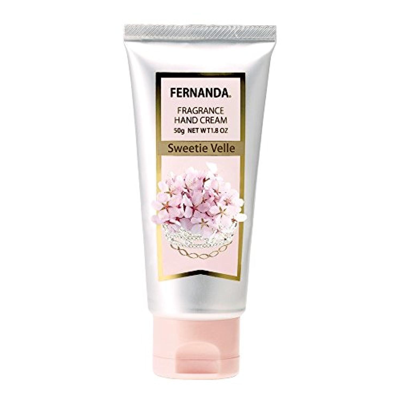ほかに前意見FERNANDA(フェルナンダ) Hand Cream Sweetie Velle(ハンドクリーム スウィティーベル)