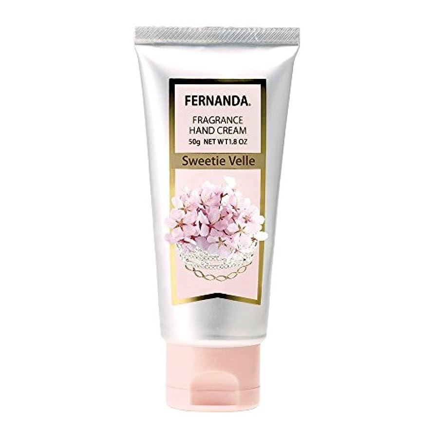 矛盾するペンフレンドルネッサンスFERNANDA(フェルナンダ) Hand Cream Sweetie Velle(ハンドクリーム スウィティーベル)
