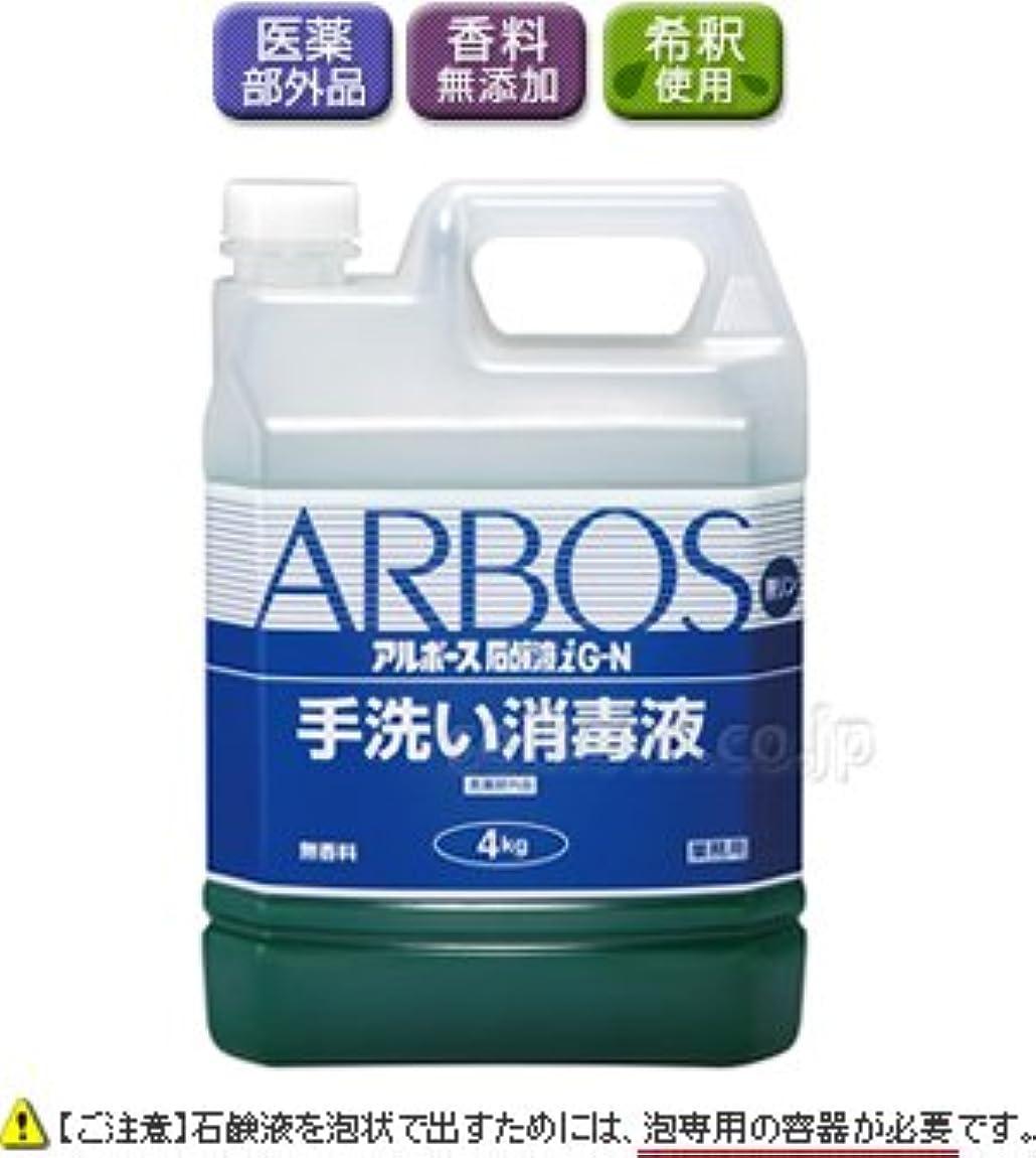 オーディション引き出し日曜日【清潔キレイ館】アルボース石鹸液iG-N(4kg×1本)