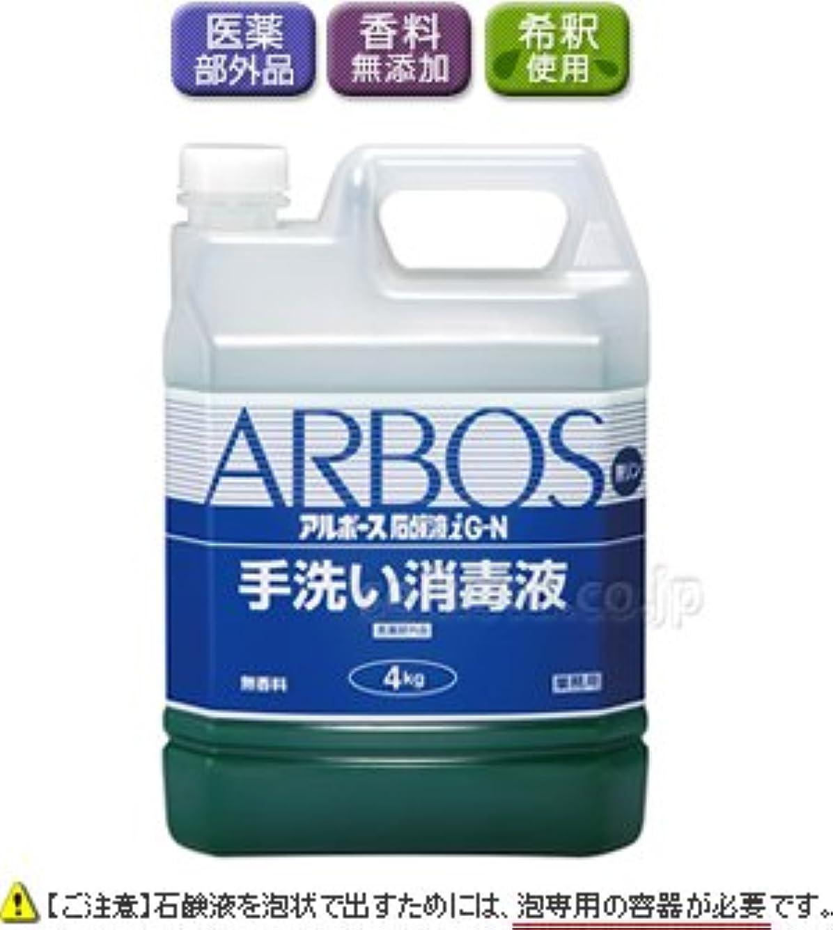 最初は削減脈拍【清潔キレイ館】アルボース石鹸液iG-N(4kg×1本)