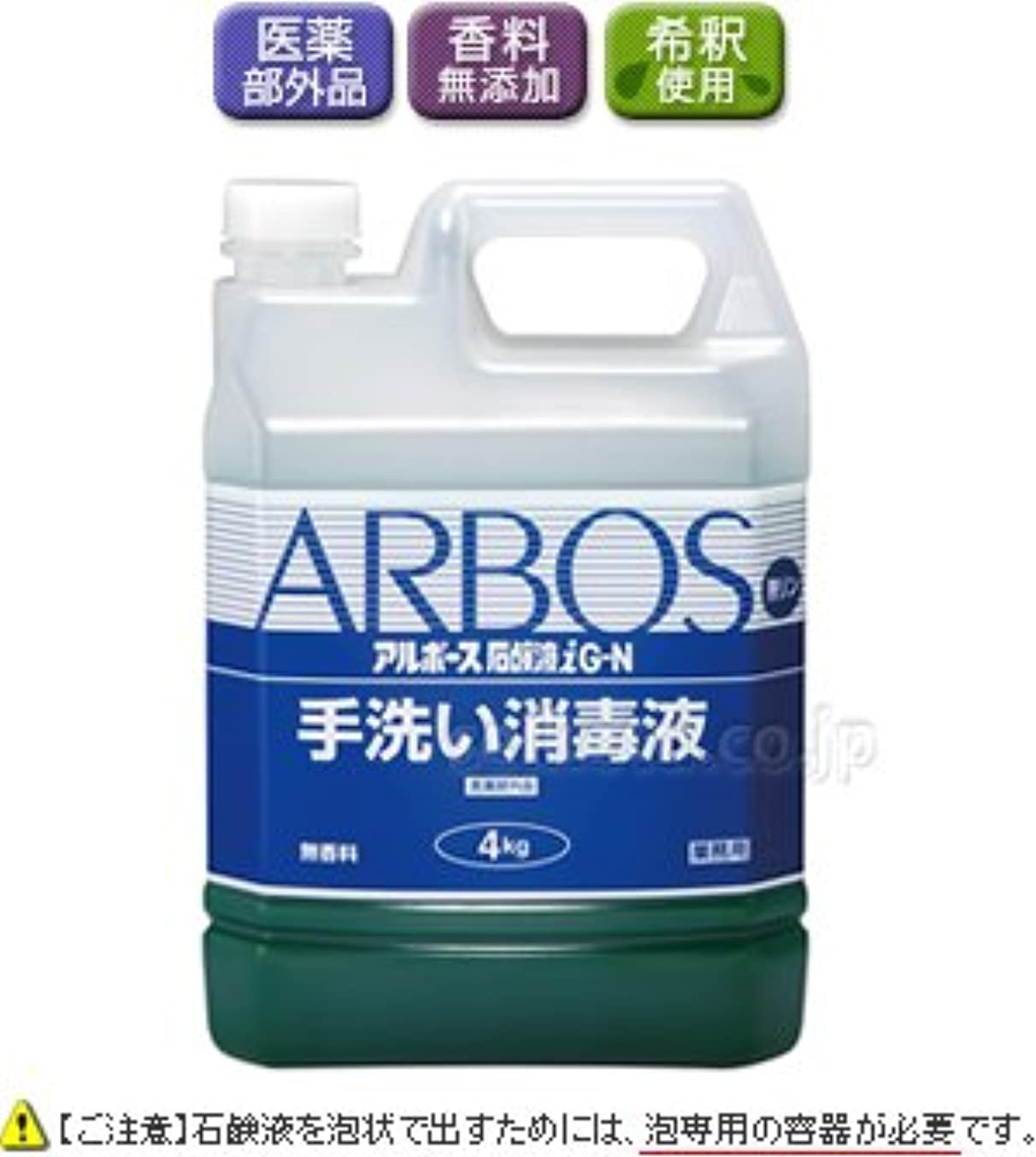 心から認証インストール【清潔キレイ館】アルボース石鹸液iG-N お得な4kg×4本セット