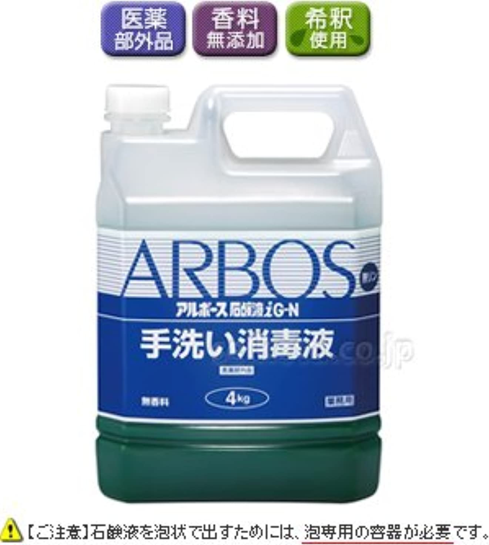 【清潔キレイ館】アルボース石鹸液iG-N お得な4kg×4本セット