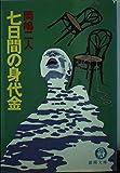 七日間の身代金 (徳間文庫)