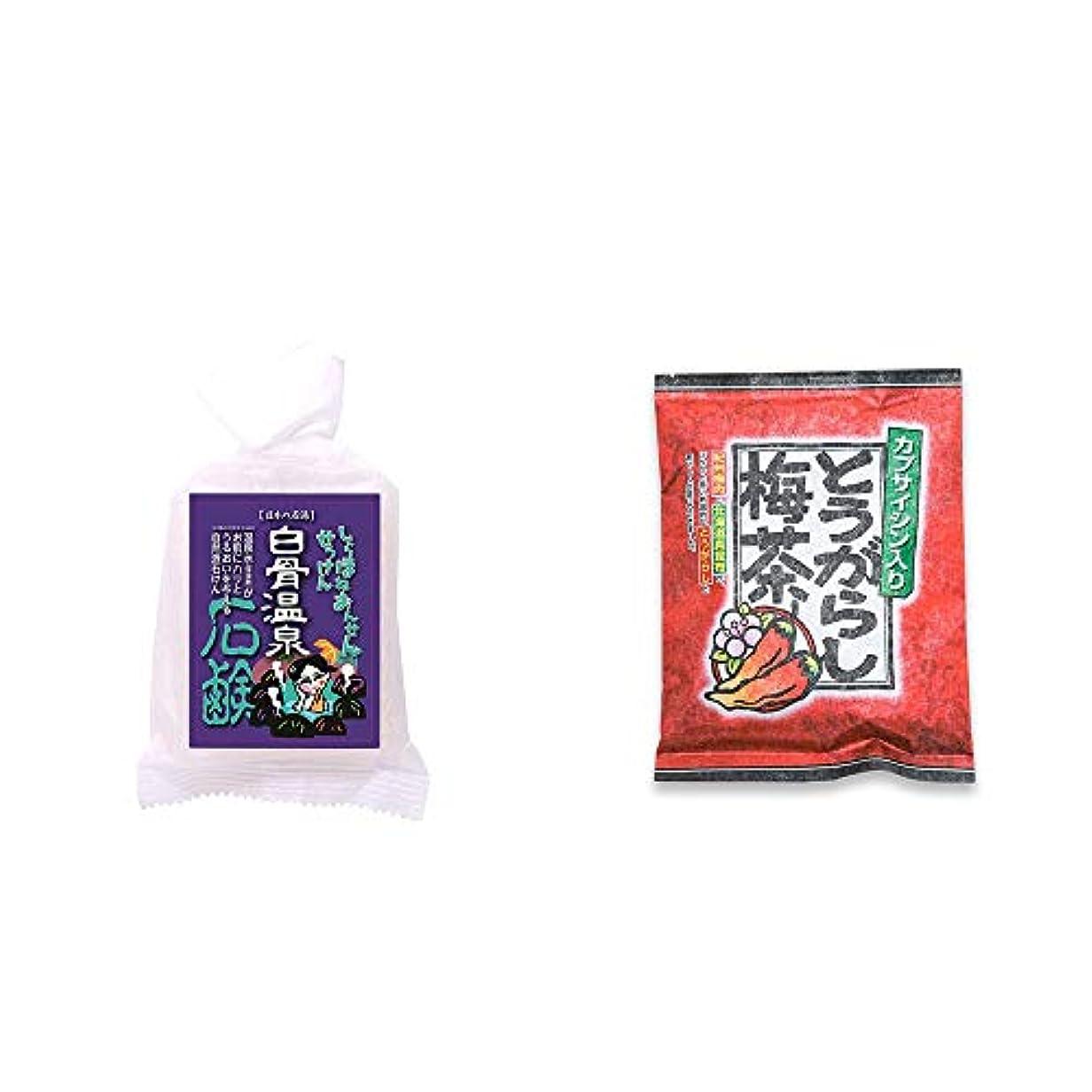 自動裂け目タクト[2点セット] 信州 白骨温泉石鹸(80g)?とうがらし梅茶(24袋)