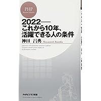 2022―これから10年、活躍できる人の条件 (PHPビジネス新書)