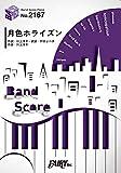 バンドスコアピースBP2167 月色ホライズン / [ALEXANDROS] ~アクエリアスCMソング (BAND SCORE PIECE)
