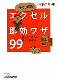イライラ解消! エクセル即効ワザ99 (日経ビジネス人文庫)