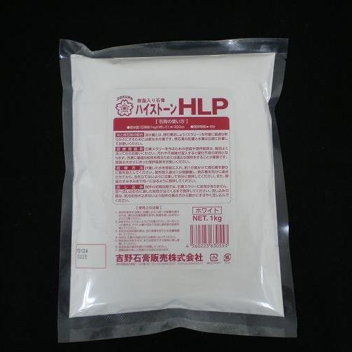 吉野石膏 ハイストンHLP 1kg 白