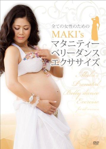 マタニティー ベリーダンス エクササイズ(DVD-R)...