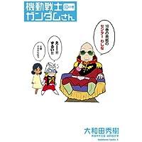 機動戦士ガンダムさん (10) の巻 (角川コミックス・エース)