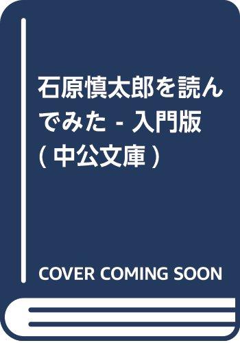 石原慎太郎を読んでみた - 入門版 (中公文庫 く 26-1)