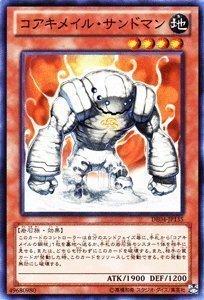遊戯王OCG コアキメイル・サンドマン DE04-JP135-N デュエリストエディション4 収録カード
