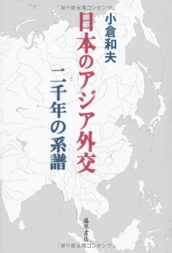 日本のアジア外交 二千年の系譜の詳細を見る