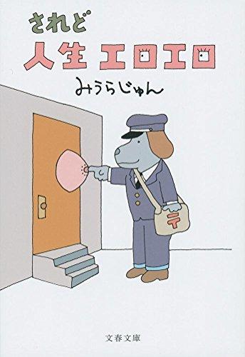 されど人生エロエロ (文春文庫)