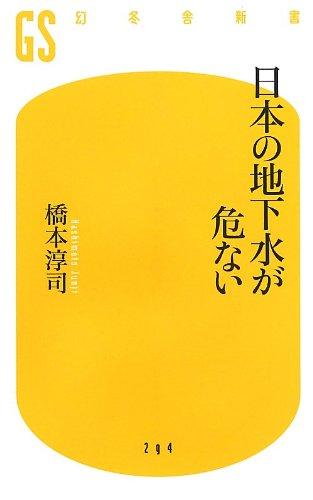 日本の地下水が危ない (幻冬舎新書)の詳細を見る