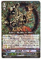 ヴァンガ (12) 魔神侯爵アモン'Я'(RRR)(BT12/007)