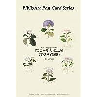 BiblioArt Post Card Series シーボルト 『フローラヤポニカ』 (アジサイ特選) 6枚セット(解説付き)