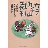 カチカチ山裁判―高齢社会日本のおとぎ話