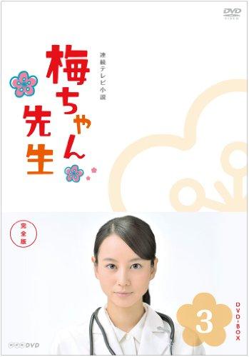 梅ちゃん先生 完全版 DVD-BOX3<完>