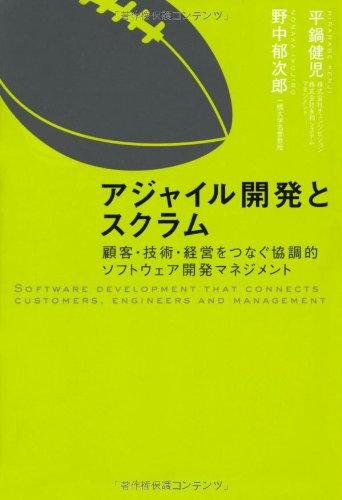 アジャイル開発とスクラム~顧客・技術・経営をつなぐ協調的ソフトウェア開発マネジメント