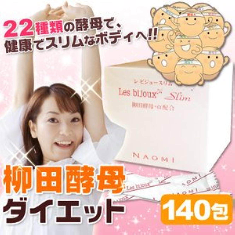 防腐剤絶縁する経済的レビジュースリム140包 (柳田酵母、乳酸菌ダイエット、酵母ダイエット、レビジュスリム)