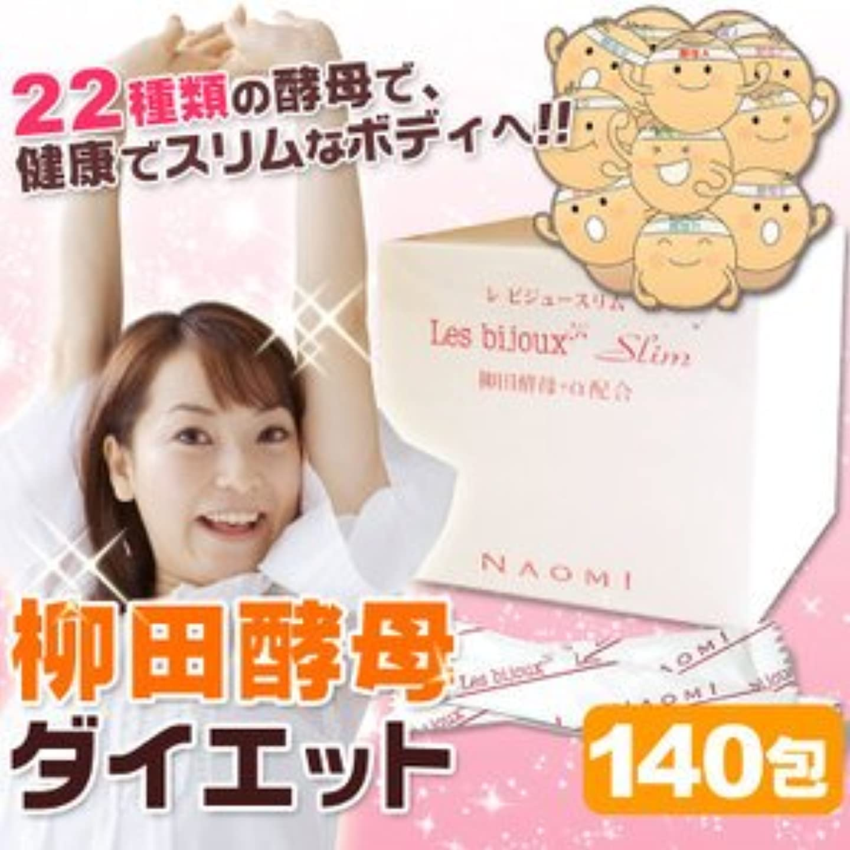 注文汚すハブレビジュースリム140包 (柳田酵母、乳酸菌ダイエット、酵母ダイエット、レビジュスリム)