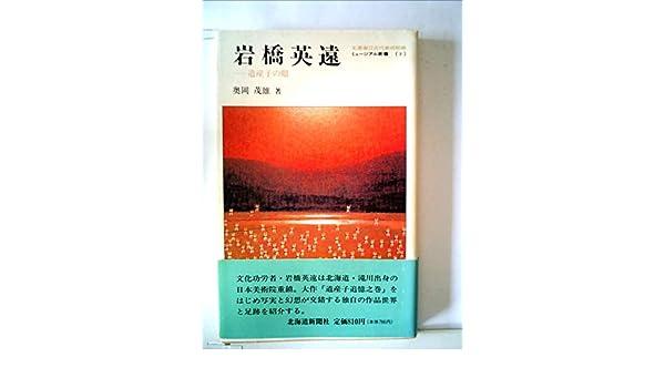 岩橋英遠―道産子の眼 (1983年) (ミュージアム新書〈3〉) | 奥岡 茂雄 ...