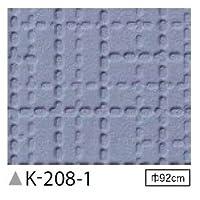 掲示板クロス のり無しタイプ サンゲツ K-208-1 92cm巾 5m巻