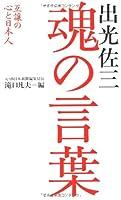 出光佐三 魂の言葉―互譲の心と日本人
