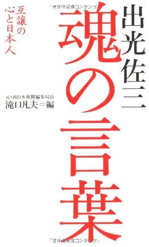 出光佐三 魂の言葉―互譲の心と日本人の詳細を見る