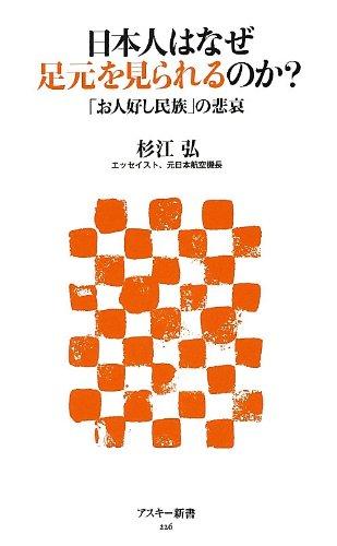 日本人はなぜ足元を見られるのか? 「お人好し民族」の悲哀 (アスキー新書)の詳細を見る
