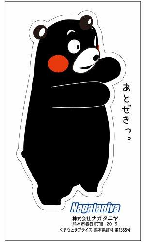 「あとぜき」は熊本の方言
